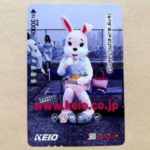 【使用済】 パスネット 京王電鉄 www.keio.co.jp 「やっぱ、おしゃれにゴハンした~い」