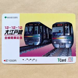 【使用済】 Tカード 東京都交通局 12.12.12 大江戸線 全線開業記念