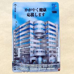 【使用済】 メトロカード 営団地下鉄 東京メトロ プラザ門前仲町クリニック