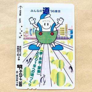 【使用済】 メトロカード 営団地下鉄 東京メトロ みんなの道96東京