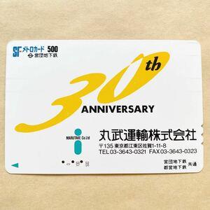 【使用済】 メトロカード 営団地下鉄 東京メトロ 丸武運輸株式会社