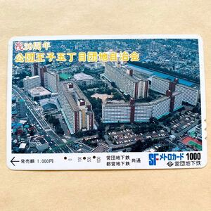 【使用済】 メトロカード 営団地下鉄 東京メトロ 祝20周年 公団王子五丁目団地自治会