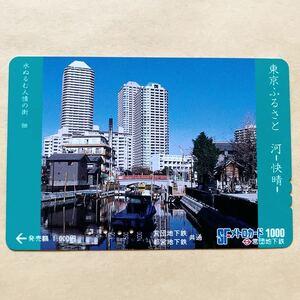 【使用済】 メトロカード 営団地下鉄 東京メトロ 水ぬるむ人情の街 佃