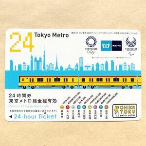 【使用済】 24時間券東京メトロ線全線有効 営団地下鉄 東京メトロ 2020東京オリンピック
