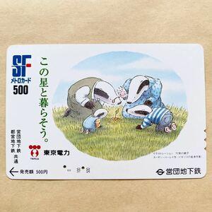 【使用済】 メトロカード 営団地下鉄 東京メトロ 穴熊の親子 スーザン・バーレイ作 東京電力