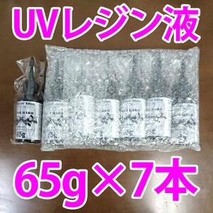 未使用★UVレジン液 65g×7本セット 紫外線硬化樹脂(UVレジン)ハンドメイド アクセサリー ネイル
