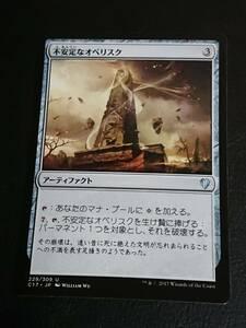 ★☆MTG 【JP】《不安定なオベリスク/Unstable Obelisk》[C17] 茶U ★☆ 全ての商品同梱可能