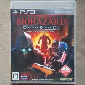 PS3バイオハザード、オペレーション・ラクーンシティ