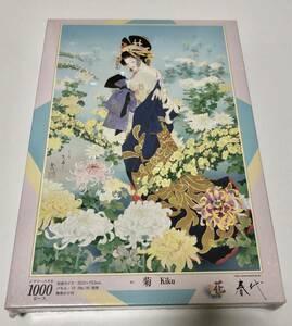 未開封品 エポック 春代 花 其ノ参 菊 ジグソーパズル 1000ピース