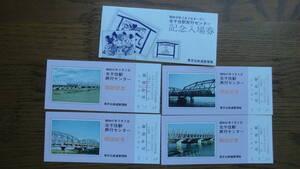 北千住駅旅行センター開設記念入場券(4枚)1972年 東京北鉄道管理局