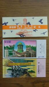 原宿駅 開業70周年・宮廷ホーム使用50周年 記念入場券・乗車券(各1枚) 1977年 東京西鉄道管理局