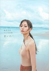 梅澤美波 写真集 SHOWROOM限定特典・メッセージ入りポスター付き