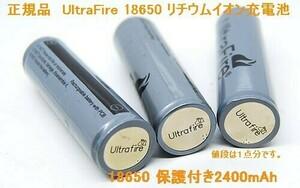 送料無料 UltraFire 保護付き18650 リチウムイオン2400mAh充電池