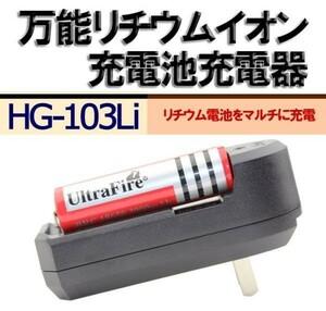 送料無料 万能 リチウムイオン 充電池充電器 HG-103Li Li-ion充電池専用