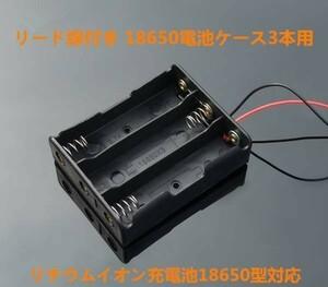 送料無料 リード線付 3本用ケース リチウムイオン充電池 18650型