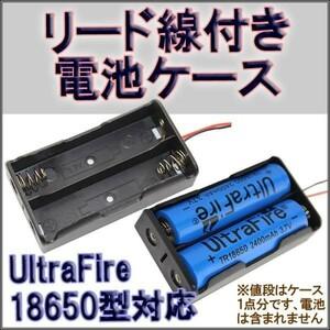 送料無料 リード線付 2本用ケース リチウムイオン充電池 18650型