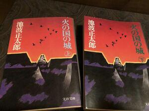 中古 文春文庫 池波正太郎 「火の国の城」 上下巻2冊セット