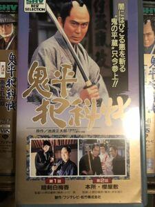 VHS ビデオテープ 鬼平犯科帳 第1話~第25話 スペシャル2巻 14巻セット
