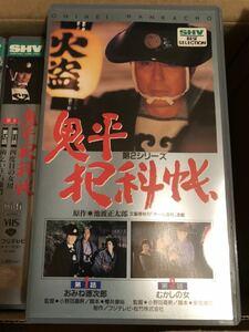 VHS ビデオテープ 鬼平犯科帳 第2シリーズ 第1話~第18話 スペシャル3巻
