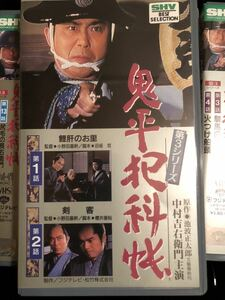 VHS ビデオテープ 鬼平犯科帳 第3シリーズ 第1話~第19話 スペシャル2巻 全10巻セット