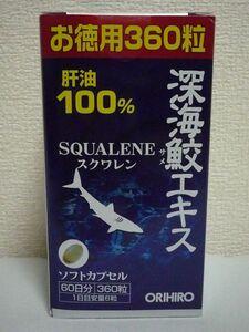 深海鮫エキス スクワレン SQUALENE 肝油100% ソフトカプセル ★ ORIHIRO オリヒロ ◆ 1個 360粒 ソフトカプセル
