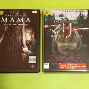 ホラー映画「MAMA」+「マリー 暗闇からのささやき」全2巻 【レンタル版】