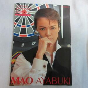 /tz宝塚ファーストフォトブック2007 vol12 彩吹真央