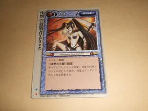 【沈黙の殺戮者】~モンコレ(モンスターコレクション)★プロモーションカード美品