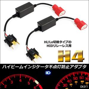 H4 リレーレス用 ハイビーム インジケーター 警告灯 不点灯防止アダプタ キャンセラー 12V 2本 (k11)/22ш
