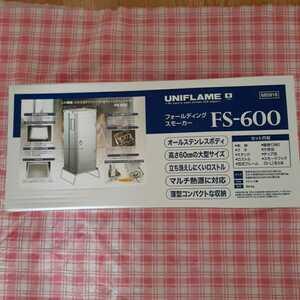 ユニフレーム UNIFLAME フォールディングスモーカー FS-600 燻製 アウトドア クッキング フォールディング スモーカー FS600 キャンプ