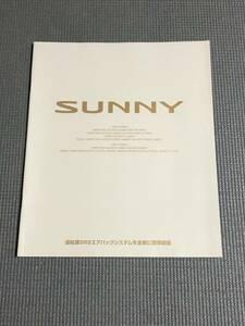 日産 サニー カタログ 1996年 SUNNY