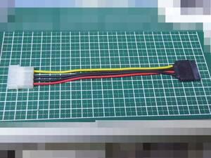 ペリフェラル 4pin(オス)⇔SATA電源15pin(メス) 変換ケーブル 201015104