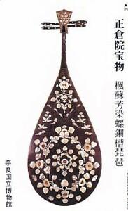 Λ正倉院宝物 楓蘇芳染螺鈿槽琵琶 奈良国立博物館テレカ