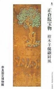 Λ正倉院宝物 樹木羊屏風 奈良国立博物館テレカ