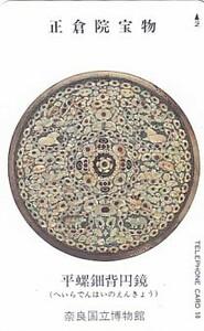 Λ正倉院宝物 平螺鈿背円鏡 奈良国立博物館テレカ2
