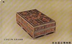 Λ正倉院宝物 沈香木画箱 奈良国立博物館テレカ