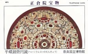 Λ正倉院宝物 平螺鈿背円鏡 奈良国立博物館テレカ1