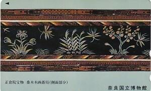 Λ正倉院宝物 桑木木画碁局 奈良国立博物館テレカ
