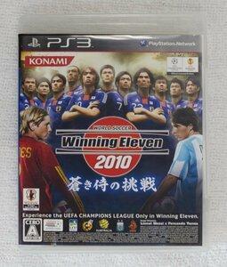 PS3 ゲーム ワールドサッカーウイニングイレブン2010蒼き侍の挑戦 BLJM-60224