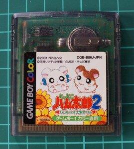 ゲームボーイカラーカートリッジ : とっとこハム太郎2 CGB-B86J-JPN