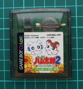 ゲームボーイ カラーカートリッジ : ハム太郎2 ハムちゃんず大集合でちゅ DMG-B86J