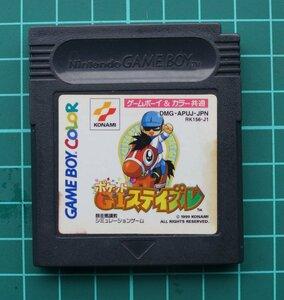 ゲームボーイ カラーカートリッジ : ポケット GI ステイブル DMG-APUJ