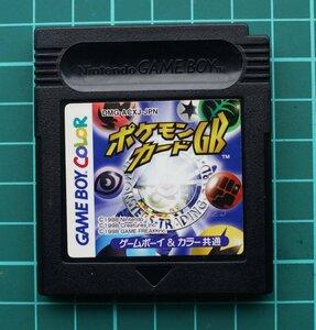 ゲームボーイ カラーカートリッジ : ポケモンカード GB DMG-ACXJ