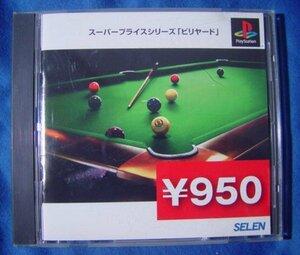 PS1 ゲーム スーパープライスシリーズ「ビリヤード」SLPS-03226