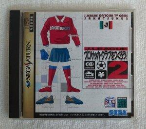 セガサターンゲーム Jリーグ プロサッカークラブをつくろう 2 GS-9168