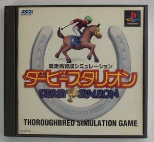 PS1 ゲーム ダービースタリオン SLPS-00777