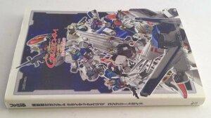 機動戦士ガンダムクライマックスU.C. コンプリートガイド PS2