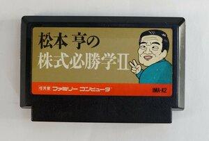 ファミコンカートリッジ : 松本亨の株式必勝学PART II IMA-K2