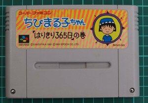 スーパーファミコン カートリッジ : ちびまる子ちゃん「はりきり365日」の巻 SHVC-GO
