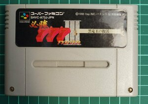 スーパーファミコン カートリッジ : 必勝777 FIGHTER III 黒竜王の復活 SHVC-A73J